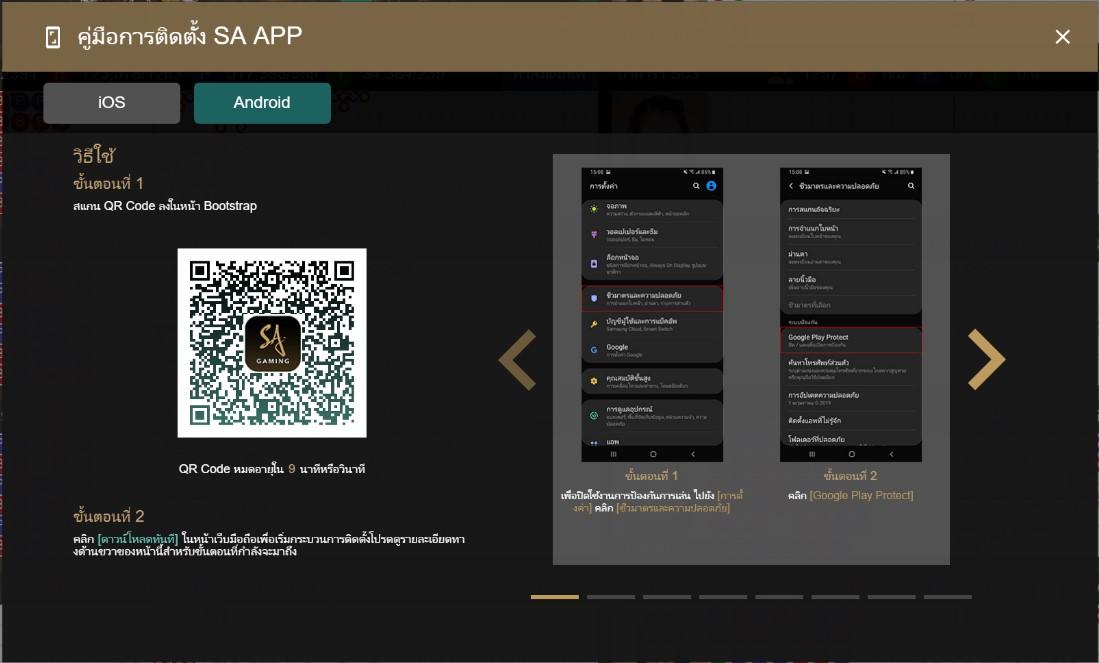 SA mobile Android